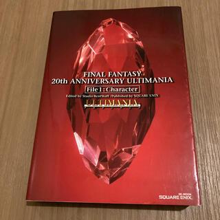スクウェアエニックス(SQUARE ENIX)のファイナルファンタジ-20thアニバ-サリ-アルティマニア file 1(キャラ(アート/エンタメ)