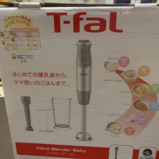 ティファール(T-fal)のハンドブレンダーベビー(フードプロセッサー)