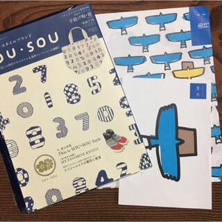 ソウソウ(SOU・SOU)のセット!SOU・SOU ムック本 青衣 コンセプトブック 宝島社 京都(ファッション/美容)