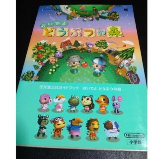 ニンテンドウ(任天堂)のおいでよどうぶつの森 任天堂公式ガイドブック Nintendo DS(その他)