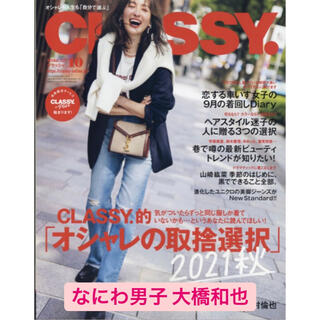 ジャニーズジュニア(ジャニーズJr.)のCLASSY. 2021年10月号(ファッション)