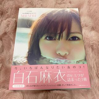 ノギザカフォーティーシックス(乃木坂46)のMAI STYLE : 乃木坂46白石麻衣1stフォトブック(アイドルグッズ)
