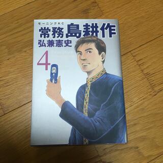 常務島耕作 4(青年漫画)