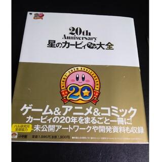 ニンテンドウ(任天堂)の星のカ-ビィプププ大全 20th Anniversary(アート/エンタメ)