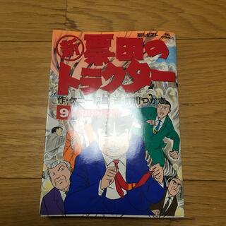 新票田のトラクタ- 9(青年漫画)