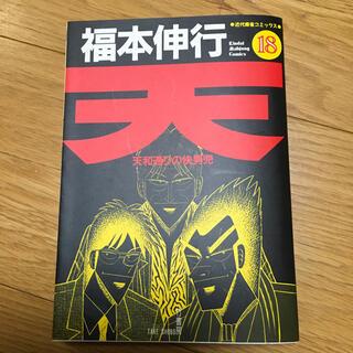 天-天和通りの快男児- 18(青年漫画)