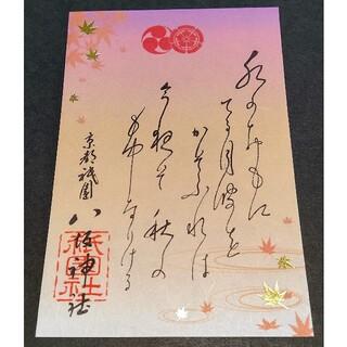 京都 八坂神社『秋の和歌』 限定御朱印(その他)