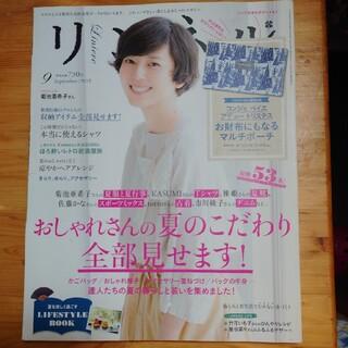 タカラジマシャ(宝島社)のリンネル 2015年 09月号(生活/健康)