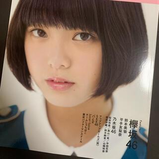 ケヤキザカフォーティーシックス(欅坂46(けやき坂46))のUPDATE girls vol.003(APRIL 2(アート/エンタメ)