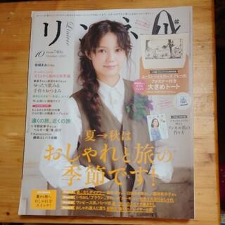 タカラジマシャ(宝島社)のリンネル 2015年 10月号(生活/健康)