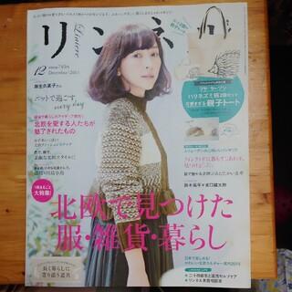 タカラジマシャ(宝島社)のリンネル 2015年 12月号(生活/健康)