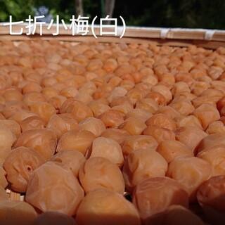 無添加梅干し 七折小梅(白) 400g(漬物)