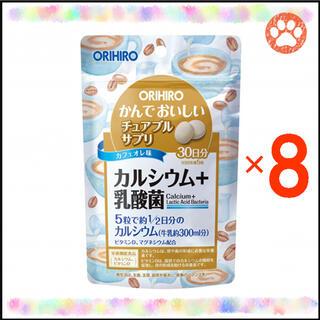 """オリヒロ(ORIHIRO)のオリヒロ かんでおいしいチュアブルサプリ """"カルシウム+乳酸菌"""" 30日分×8袋(その他)"""