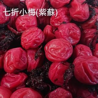 無添加梅干し 七折小梅(紫蘇) 400g(漬物)