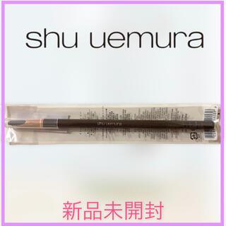shu uemura - シュウウエムラ アトリエメイド アイブローペンシル ハードフォーミュラ
