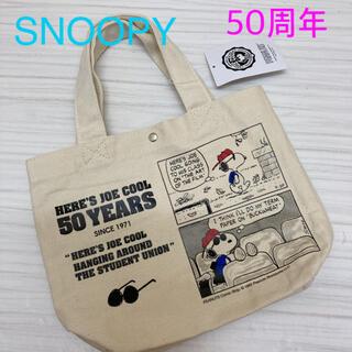 スヌーピー(SNOOPY)の新品未使用 タグ付き スヌーピー ミニトート トートバッグ バッグ 50周年(キャラクターグッズ)
