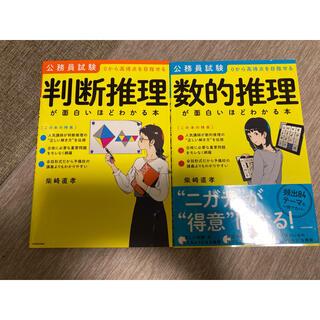 カドカワショテン(角川書店)の(2冊セット)公務員試験「数的推理」が面白いほどわかる本 0から高得点を目指せる(資格/検定)