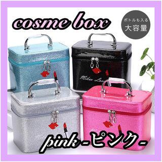 コスメボックス cosme コスメ 収納 ケース 持ち運び キラキラ【ピンク】(メイクボックス)