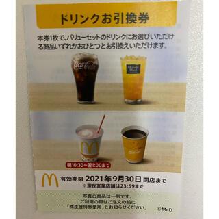 マクドナルド(マクドナルド)の【ポイント消化におすすめ】マクドナルド ドリンク1杯無料券(フード/ドリンク券)