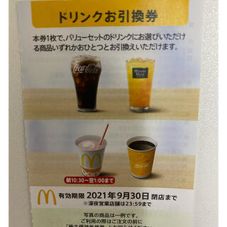 マクドナルド(マクドナルド)の【ポイント消化に!】マクドナルド ドリンク1杯無料券(フード/ドリンク券)