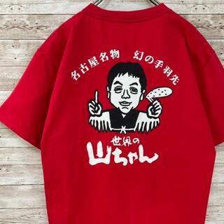 【世界の山ちゃん】古着 Tシャツ レッド M(Tシャツ/カットソー(半袖/袖なし))