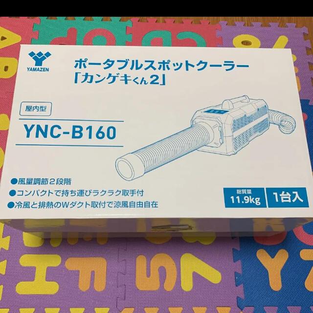 山善(ヤマゼン)のYAMAZEN ポータブルスポットクーラー カンゲキくん2  YNC-B160 スマホ/家電/カメラの冷暖房/空調(その他)の商品写真