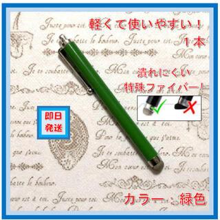 新品 反応がよい タッチペン 緑色 使いやすい 軽量 ビジネス スマホ  ゲーム(その他)