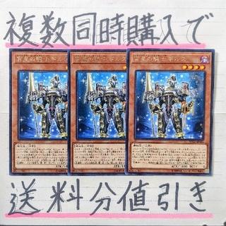ユウギオウ(遊戯王)の【複数同時購入で送料分値引き!】宵星の騎士ギルス 字レア×3枚セット(シングルカード)