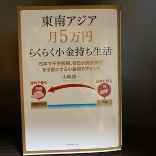 ダイヤモンド社 - 東南アジア月5万円らくらく小金持ち生活 「日本で不労所得、毎日が海外旅行」を可能