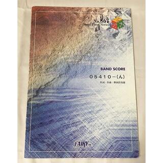 バンドスコア 05410-(ん) RADWIMPS 楽譜(ポピュラー)