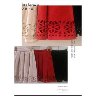 リリーブラウン(Lily Brown)の新品未使用 リリーブラウン スカート(ひざ丈スカート)