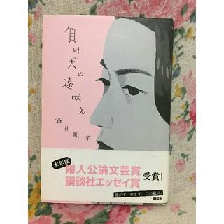 コウダンシャ(講談社)の「負け犬の遠吠え」酒井順子(ノンフィクション/教養)