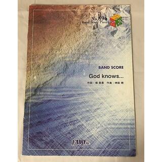 バンドスコア God  know・・・ 涼宮ハルヒ 楽譜(ポピュラー)
