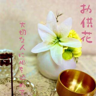 仏花 お供え ライト(その他)