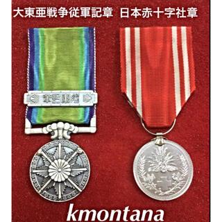 レプリカ 大東亜戦争従軍記章 日本赤十字社章 額装用 徽章 日本軍(その他)