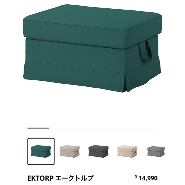 IKEA(イケア)のIKEA オットマン 状態はかなり良いです インテリア/住まい/日用品のソファ/ソファベッド(オットマン)の商品写真
