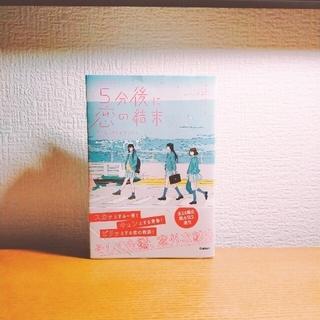ガッケン(学研)の5分後に恋の結末 友情と恋愛を両立させる3つのルール ¥750(文学/小説)
