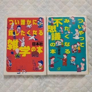 コウダンシャ(講談社)の2冊セット つい誰かに話したくなる雑学の本 ついやってみたくなる「不思議」の本(趣味/スポーツ/実用)