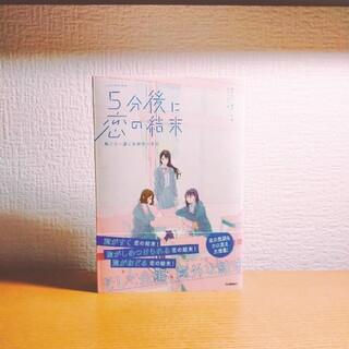 ガッケン(学研)の5分後に恋する結末 解けない謎と放課後の密談 ¥750(文学/小説)