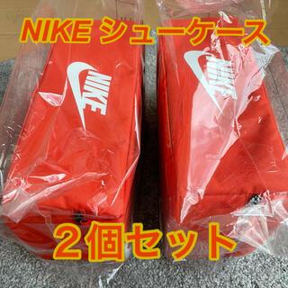 ナイキ(NIKE)の【新品未使用】NIKE ナイキ シューズボックス シューズケース(2個)(スニーカー)
