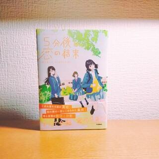 ガッケン(学研)の5分後に恋する結末  春が来たら、泣くかもしれない ¥750(文学/小説)