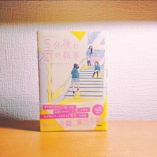 ガッケン(学研)の5分後に恋する結末  そして、誰かの恋がはじまる。 ¥750(文学/小説)