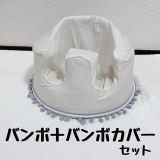 バンボ(Bumbo)のバンボ+バンボカバーセット(その他)