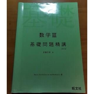 旺文社 - 数学3基礎問題精講 四訂版