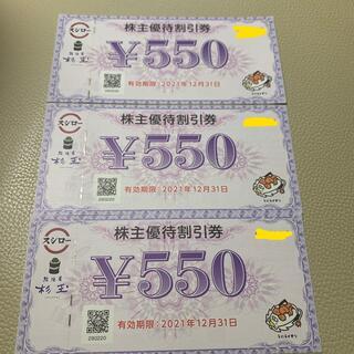 スシロー株主優待割引券 1650円分(550円×3枚)(レストラン/食事券)
