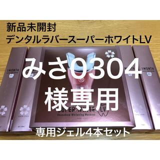 みさ0304様専用ページ(口臭防止/エチケット用品)