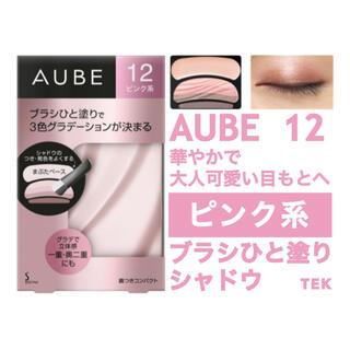 AUBE - 花王 ソフィーナ オーブ ブラシひと塗りシャドウN 12 ピンク系
