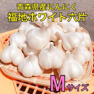 【福地ホワイト六片】青森県産にんにく 約1kg Mサイズ 2021年産(野菜)