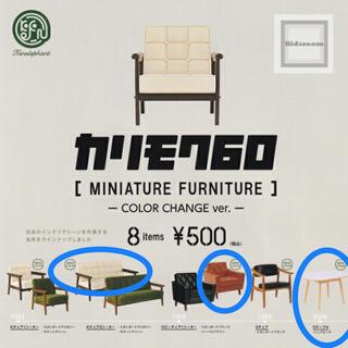カリモクカグ(カリモク家具)のカリモク60  カラーチェンジバージョン 3つセット(その他)