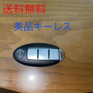 ニッサン(日産)の日産純正 スマートキー インテリジェントキー キーレス リモコンキー3ボタンA9(車内アクセサリ)